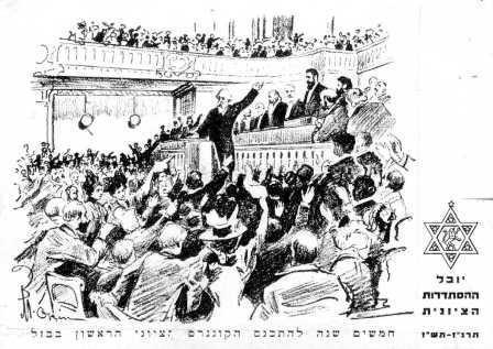 Első cionista kongresszus